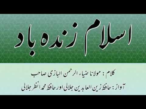 New naat Islam zindabad