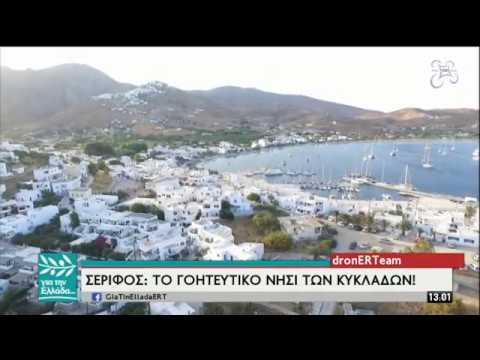 Σέριφος: το γοητευτικό νησί των Κυκλάδων! «Για την Ελλάδα» | 03/04/19 | ΕΡΤ