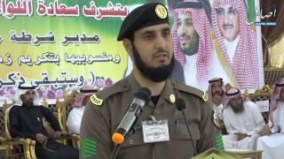 حفل شرطة محافظة حفرالباطن لتكريم منسوبيها المتقاعدين