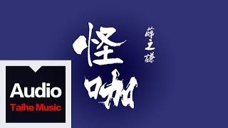 薛之謙 Joker Xue【怪咖】HD 高清官方歌詞版 MV