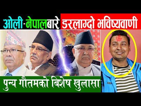 ओली–नेपालबारे डरलाग्दो भविष्यवाणी, पुन्य गौतमको बिशेष खुलासा, नयाँ सरकारबारे यस्तो भने Oli Vs Nepal