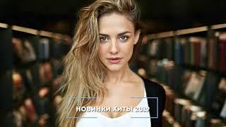 Топ Хиты 2019 🎉 New Russian Music Mix 2019 🎉 Русская Музыка 2019 🎉 Russische Musik 2019 #46