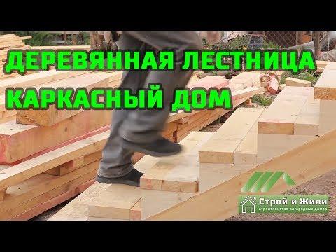 Как построить лестницу в каркасный дом? Строительство каркаса. Казань. Строй и Живи.