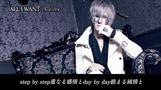 ALL I WANT「Guilty」Music Video