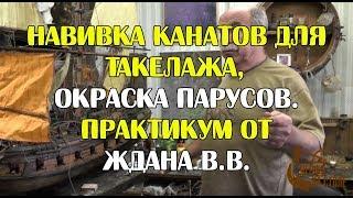 Навивка канатов для такелажа, окраска парусов. Практикум от Ждана В. В. (Москва)