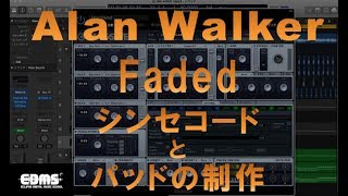 EDM作曲  Alan Walker(アランウォーカー ) Faded コピー2 コードとパッドの作り方