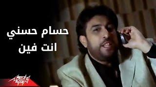اغاني طرب MP3 Enti Fain - Hossam Hosny انت فين - حسام حسنى تحميل MP3