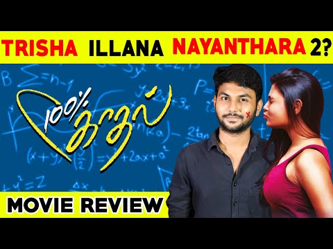 100 Percent Kaadhal Movie Review ..