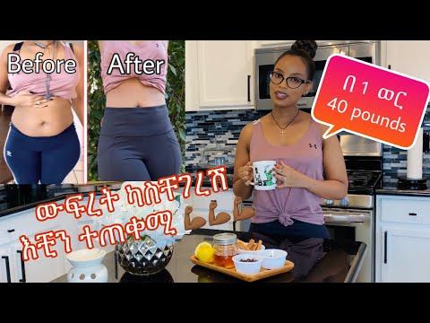 በ 1 ወር  ያለ ምንም ዳይት (workout) ክብደት እንዴት እንደቀነስኩ || FAST WEIGHT LOSS || QUEEN ZAII