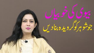 Wife Should Practice These 8 Tips For Happy Married Life | Mehr Sohaib Motivational Speaker