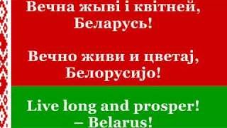 National Anthem of Belarus with lyrics (Belarusian, Serbian, English)