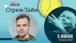 Актер Александр Носик в гостях у Ксении Стриж («Стриж-тайм»)