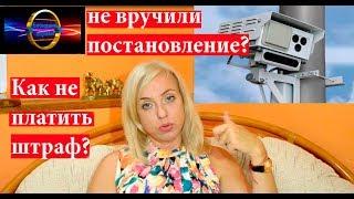 Как не платить штрафы с камер |Не вручили лично уведомление? |059 Блондинка вправе.