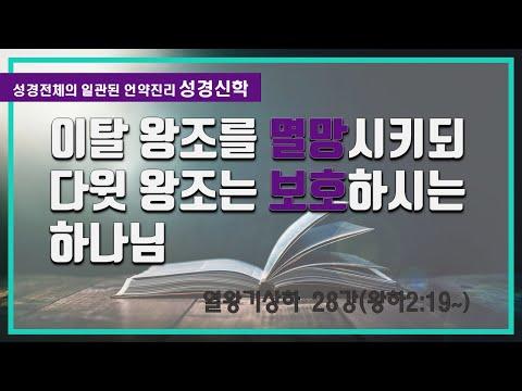 [191006] 열왕기상하 (28강)