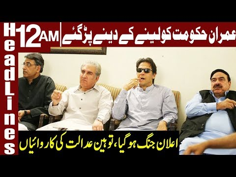 PPP files petition against PM Imran Khan | Headlines 12 AM | 21 December 2018 | Express News