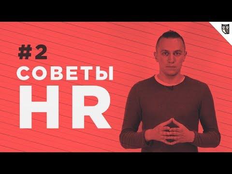 Советы HR - #2 - Где размещать резюме и искать работу мечты