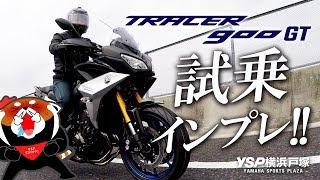 トレーサー900GTの試乗インプレッション!byYSP横浜戸塚