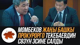 Момбеков жаңы Башкы прокурорго Текебаевдин сөзүн эсине салды