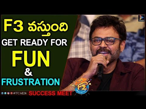 Venkatesh Daggubati  f2 successmeet speech || Fun And Frustration || Telugu Full Screen