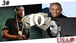Hip Hop Style   اغنى فنانين بالعالم    توب 10