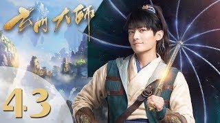 【玄门大师】(ENG SUB) The Taoism Grandmaster 43 热血少年团闯阵救世(主演:佟梦实、王秀竹、裴子添)