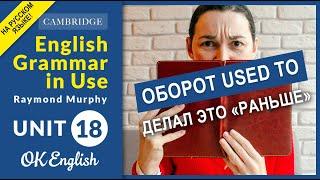 Unit 18 Оборот used to - имел привычку в прошлом | English Grammar Intermediate level (B1, B2)