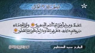 HD تلاوة عطرة للمقرئ محمد الكنتاوي الحزب 39