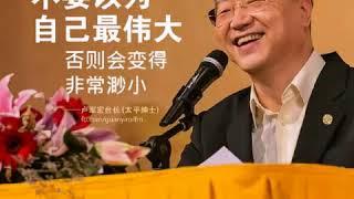 卢台长白话佛法 2017-08-03