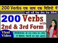 200 Verbs और उनके 2nd, 3rd Form | Daily Use English Verbs | Verbs For Daily use