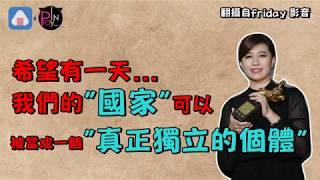 中國,一點都不能少?周迅帶頭放鳥台灣媒體