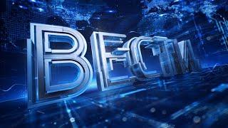 Вести в 14:00 от 28.09.20-wiadomosci w j.rosyjskim