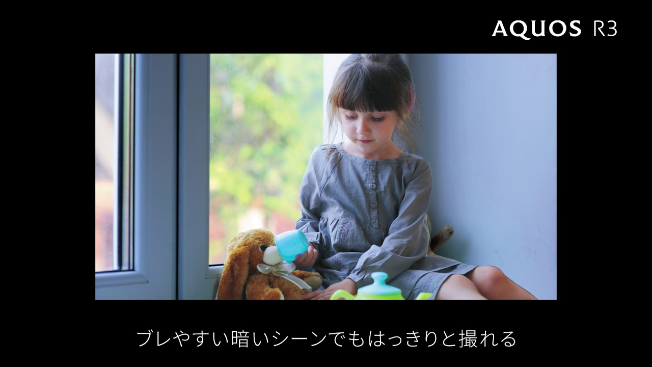 AQUOS R3 機能紹介 静止画カメラ
