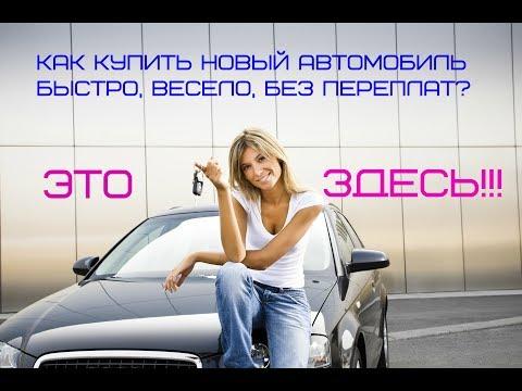 Как купить автомобиль,если отсутствуют накопления?  А.Горин даёт ответ
