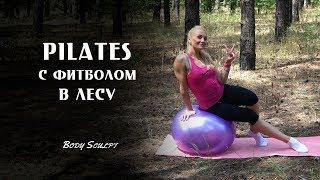 Pilates с фитболом на свежем воздухе | Body Scultp