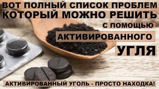 АКТИВИРОВАННЫЙ УГОЛЬ -  ПРОСТО НАХОДКА!