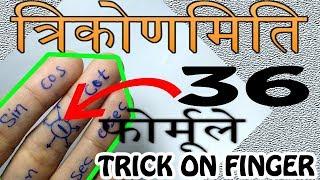 एक बार जानलो बस! Trigonometry Best Ever Tricks- All Formulas List in Hindi- Super HEXAGON Method