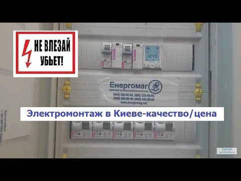 Электромонтаж в стоматологической клинике,заземление рентгенапарата,цена,киев,(044)227-66-28