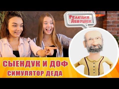 Реакции девушек - СИМУЛЯТОР ДЕДА | feat. Сыендук и Доф. Реакция