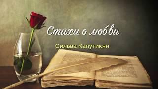 Сильва Капутикян: Знаю, знаю, что она красива...