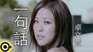 卓文萱 Genie Chuo【一句話 A promise】2008 IBS年度主題曲 Official Music Video