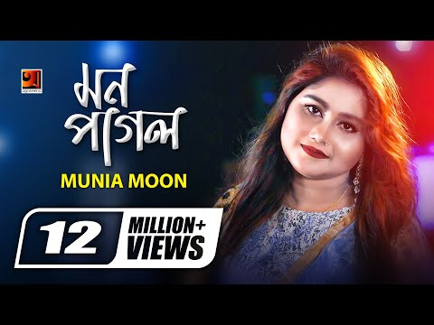 Mon Pagla | Munia Moon | Eid Special Song 2018 | Official Full Music Video | ☢☢ EXCLUSIVE ☢☢