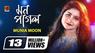 Mon Pagol | Munia Moon | Eid Special Song 2018 | Official Full Music Video | ☢☢ EXCLUSIVE ☢☢