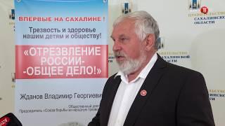 Владимир Жданов: отрезвление России – общее дело