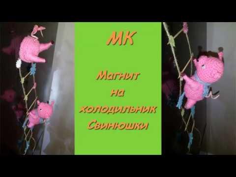 Магнит на холодильник Свинюшки. МК 1 часть. Символ 2019 года
