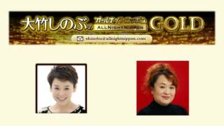 大竹しのぶのオールナイトニッポンGOLD/渡辺えり