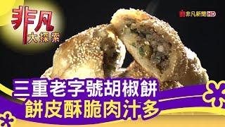 龍門胡椒餅