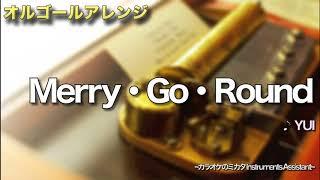 『Merry・Go・Round』 YUI 【オルゴールアレンジ】
