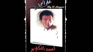 اغاني حصرية Aly El Haggar - Lahzet Ghroob   على الحجار - لحظة غروب تحميل MP3