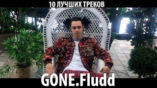 GONE.Fludd TOP 10 ПЕСЕН