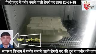 Ferozepur: पनीर बनाने वाली डेयरी पर स्वास्थय विभाग का छापा 20-07-19